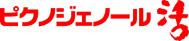 『ピクノジェノール活』 ロゴ